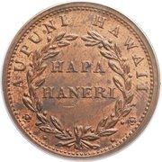 1 cent - Kamehameha III – revers