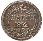 1 Rial - Haiku Plantation – avers