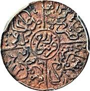 ¼ Qirsh - Hussein bin Ali – revers