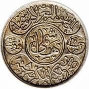 5 Piastres - Hussein bin Ali – revers