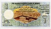 1 Arabian Pound – avers