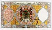 1 Arabian Pound – revers