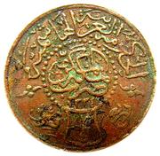 ¼ piastre - Hussein bin Ali – revers