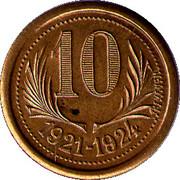 10 Centimes - Chambre de Commerce de l'Hérault [34] - ESSAI – revers