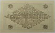 50,000,000 Mark (Hessische Landesbank) – revers