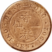 1 cent - Edward VII – revers
