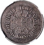 ½ dollar - Victoria – revers