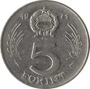 5 forint (Kossuth) -  revers