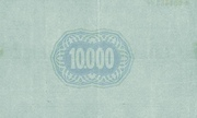 10 000 Korona (Cash Ticket, Kolozsvár) – revers