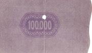 100 000 Korona (Csah Ticket, Pécs) – revers