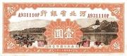 1 Yuan (Bank of Hopei) – avers