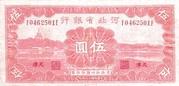 5 Yuan (Bank of Hopei) – avers