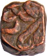 1 Paisa - Elichpur (Hyderabad Feudatory) – avers