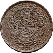 2 pai - Mir Mahbub Ali Khan II ( Hyderabad ) – revers