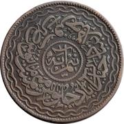 ½ anna - Mir Mahbub Ali Khan II – revers