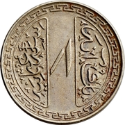 1 anna - Mir Usman Ali Khan (Hyderabad) – revers