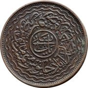 1 Pai - Mir Mahbub Ali Khan II – revers