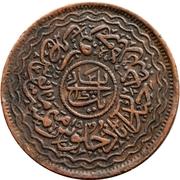 1 Pai - Mir Usman Ali Khan Hyderabad – revers