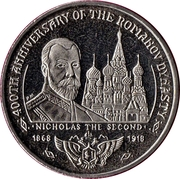 1 Dollar - Elizabeth II (Nicholas II) – revers