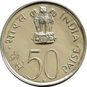 50 paise  25 ans indépendance -  avers