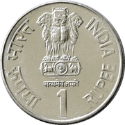 1 roupie (Année internationale de la famille) -  avers