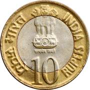 10 roupies (Platinum Jubilee RBI) -  avers