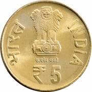 5 roupies (Golden Jubilee of BHEL) -  avers