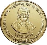 5 Rupees (Birth Centenary of Rani Gaidinliu) -  revers