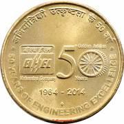 5 roupies (Golden Jubilee of BHEL) -  revers