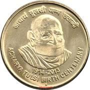 5 roupies Acharya Tulsi birth centenary -  revers