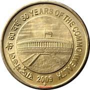 5 roupies (60 ans du Commonwealth) -  revers
