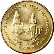 5 roupies  (Temple Brihadeeswarar) -  revers