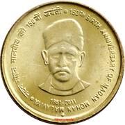 5 roupies (150 ans de la naissance de Madan Mohan Malaviya) -  revers