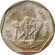 1 roupie FAO -  revers