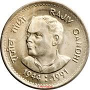 1 roupie Rajiv Gandhi -  revers