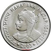 1 roupie Maharana Pratap -  revers