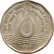2 roupies FAO eau pour la vie -  revers