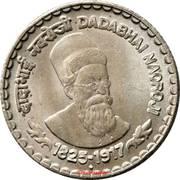 5 roupies - Dadabhai Naoroji -  revers