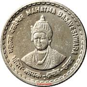 5 roupies Basaveshwara -  revers