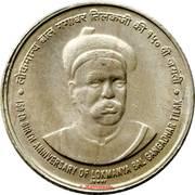5 Rupees Tilakji -  revers