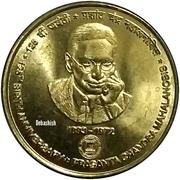 5 Rupees (125th Birth Anniversary of PC Mahalonobis) -  avers