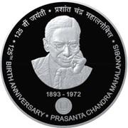 125 Rupees (125th Birth Anniversary of PC Mahalonobis) -  avers