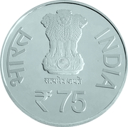 75 Rupees (75 Years of Tricolour) -  avers