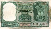 5 RUPEES -  avers