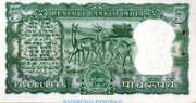 5 Rupees -  revers