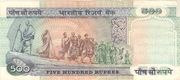 500 Rupees – revers