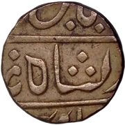 1 Rupee - Shah Alam II (Ankushi) – avers