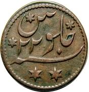 ¼ Anna - Shah Alam II – revers