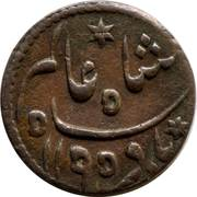 1/16 Anna - Shah Alam II – avers