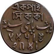 1 Pice - Shah Alam II – revers